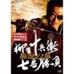 柳生十兵衛 七番勝負 島原の乱(新価格)DVD 全2枚  〔DVD〕