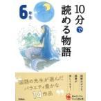 10分で読める物語 6年生 よみとく10分 / 青木伸生  〔全集・双書〕