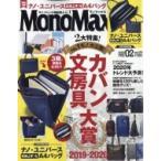 MonoMax (モノ・マックス) 2020年 2月号【特別付録:ナノ・ユニバース 収納上手!なA4バッグ】 / MonoMax編集部  〔雑