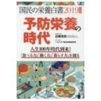 日本人の食事摂取基準 2020 発売日の画像