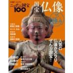 ニッポンの国宝100 国宝仏像 ザ・極み 小学館アーカイヴス / 小学館  〔ムック〕