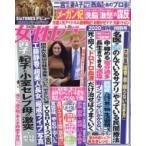 女性セブン 2020年 1月 30日号 / 女性セブン編集部  〔雑誌〕
