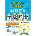 HMV&BOOKS online Yahoo!店で買える「心理テクニックを使った!戦略的な学級経営 / 阿部真也 〔本〕」の画像です。価格は2,090円になります。