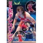 「日本女子レスリング 未来に羽ばたくオリンピックアスリートたち / 布施鋼治  〔本〕」の画像