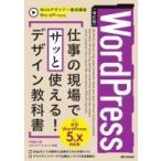改訂版 WordPress 仕事の現場でサッと使える! デザ