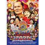 【Loppi・HMV限定】ゴッドタン マジ歌ライブ2020〜さいたまスーパーアリーナ行きつきました〜 DVD  〔DVD〕