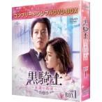 黒騎士〜永遠の約束〜 BOX1<コンプリート・シンプルDVD‐BOXシリーズ>【期間限定生産】  〔DVD〕