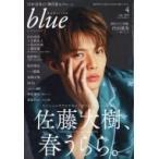Audition blue(オーディション ブルー) 2020年 4月号【表紙:佐藤大樹(EXILE/FANTASTICS from EXILE TRIBE)】 / Audition編集