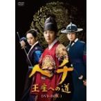 ヘチ 王座への道 DVD-BOX1  〔DVD〕