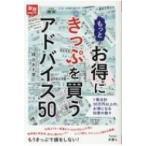 Yahoo!HMV&BOOKS online Yahoo!店もっとお得にきっぷを買うアドバイス50 旅鉄HOW TO / 山と溪谷社  〔本〕
