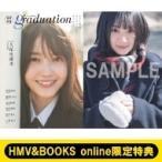 《HMV & BOOKS online限定特典:森田ひかる(欅坂