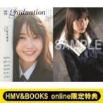 《HMV & BOOKS online限定特典:河田陽菜(日向坂