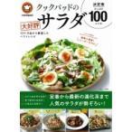 水菜 サラダ 人気 クックパッドの画像