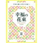 池田大作先生指導集 幸福の花束III 平和を創る女性の世紀へ / 創価学会婦人部  〔本〕