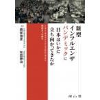 新型インフルエンザパンデミックに日本はいかに立ち向かってきたか 1918スペインインフルエンザから現在ま
