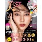 美ST(ビスト) 2020年 6月号 増刊 / 美ST編集部  〔雑誌〕