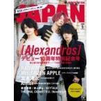 ROCKIN' ON JAPAN (ロッキング・オン・ジャパン) 2020年 5月号 【表紙: [Alexandros]】 / ROCKIN' ON JAPAN編集部  〔雑誌〕