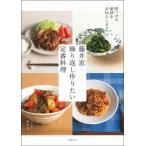 藤井恵 繰り返し作りたい定番料理 味つけの秘訣をお伝えします / 藤井恵  〔本〕