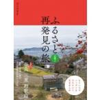 ふるさと再発見の旅 近畿 2 / 清永安雄  〔本〕
