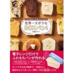 世界一ズボラなBOXパン! -ぐるぐる混ぜて、少し置いたら、3分チン- / 斎藤ゆかり  〔本〕