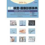 最新検査・画像診断事典 2020‐21年版 / 日本臨床検査医学会  〔本〕