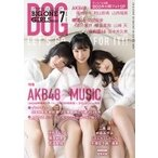 BIG ONE GIRLS 2020年 7月号【表紙:AKB48 岡田奈々・