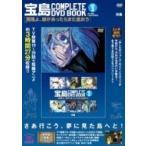 宝島 COMPLETE DVD BOOK Vol.3 / 書籍  〔本〕
