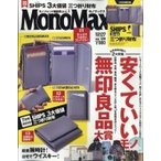MonoMax (モノ・マックス) 2020年 7月号【特別付録:SHIPS三つ折り財布】 / MonoMax編集部  〔雑誌〕