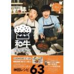 Yahoo!HMV&BOOKS online Yahoo!店cookpadLive公式レシピ 和牛キッチン 川西シェフ・助手水田 ヨシモトブックス / 和牛  〔本〕