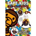 BAPE KIDS(R) by *a bathing ape(R) ジャンピングMILO! BOOK / ブランドムック   〔ムック〕