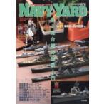 NAVY YARD (ネイビーヤード) Vol.44 Armour Modelling (アーマーモデリング) 2020年 7月号増刊 / ネイビーヤード(NAVY YARD)編