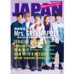 ROCKIN' ON JAPAN (ロッキング・オン・ジャパン) 2020年 8月号 / ROCKIN' ON JAPAN編集部  〔雑誌〕