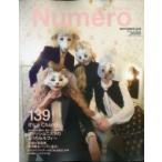 Numero TOKYO (ヌメロ トウキョウ) 2020年 9月号 / Numero TOKYO編集部  〔雑誌〕