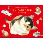 ナーゴの猫たちカレンダー 2021 / モーリーあざみ野  〔本〕
