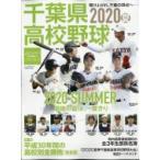 千葉県高校野球 2020 夏 週刊ベースボール 2020年 8月 30日号増刊 / 週刊ベースボール編集部  〔雑誌〕