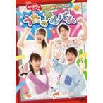 NHK「おかあさんといっしょ」シーズンセレクション うたのアルバム  〔DVD〕