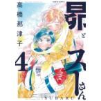 昴とスーさん 4 ハルタコミックス / 高橋那津子  〔コミック〕