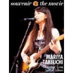 竹内まりや タケウチマリヤ / souvenir the movie 〜MARIYA TAKEUCHI Theater Live〜 (Special Edition)  〔DVD〕