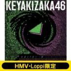 欅坂46 / 《Loppi・HMV限定B2クリアポスター2枚セット