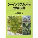 シャインマスカットの栽培技術 / 山田昌彦  〔本〕