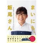 [日めくり]まいにち、飯尾さん 好き勝手に生きてるだけのおじさんの31日。 / 飯尾和樹  〔ムック〕