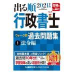 2021年版出る順行政書士 ウォーク問 過去問題集 1 法令編 / 東京リーガルマインド LEC総合研究所 行政書士試験