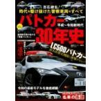 「平成-令和新時代 パトカー30年史 別冊ベストカー / ベストカー  〔ムック〕」の画像