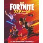 「公式FORTNITEコスチューム コレクターズエディション 2 / Epicgames  〔本〕」の画像