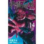 呪術廻戦 14 ジャンプコミックス / 芥見下々  〔コミック〕