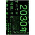 2030年 すべてが「加速」する世界に備えよ / ピーター・h・ディアマンディス  〔本〕