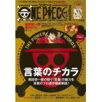 ONE PIECE magazine Vol.11 集英社ムック / 尾田栄一郎 オダエイイチロウ  〔ムック〕