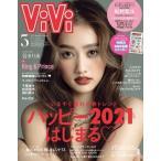 ViVi (ヴィヴィ) 2021年 3月号 【通常版・表紙:谷まりあ】 / ViVi編集部  〔雑誌〕