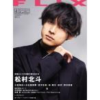 「FLIX (フリックス) 2021年 4月号 【表紙:松村北斗(SixTONES)】 / FLIX編集部  〔雑誌〕」の画像