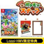 Game Soft (Nintendo Switch) / New ポケモンスナップ≪Loppi・HMV限定特典 ミニクリアファイル付き≫  〔GAME〕